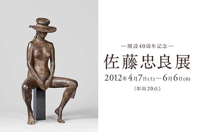 開設40周年記念「佐藤忠良展」
